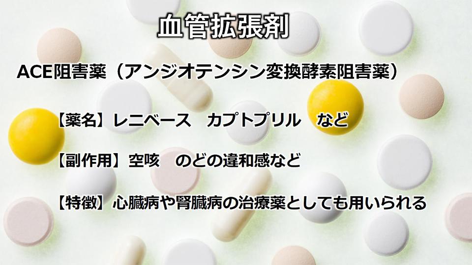 ACE阻害薬(アンジオテンシン変換酵素阻害薬)
