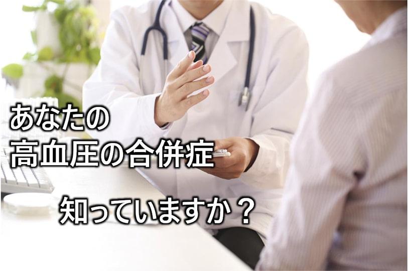 あなたの高血圧の合併症 知っていますか?