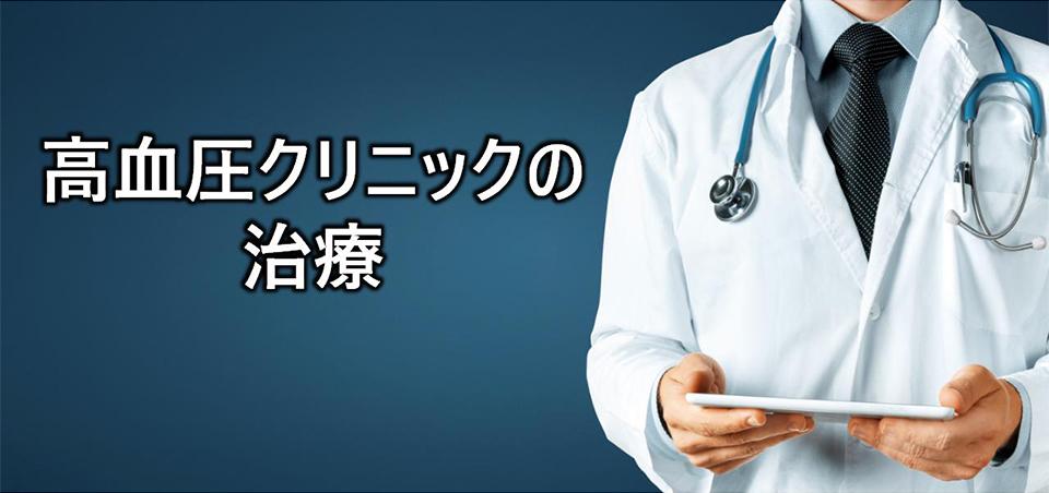 高血圧クリニックの治療