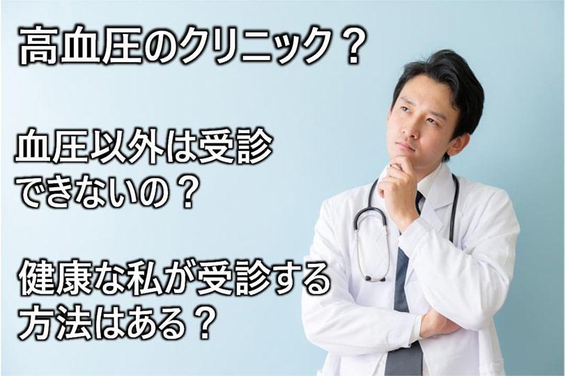高血圧のクリニック?血圧以外は受診できないの?健康な私が受診する方法はある?