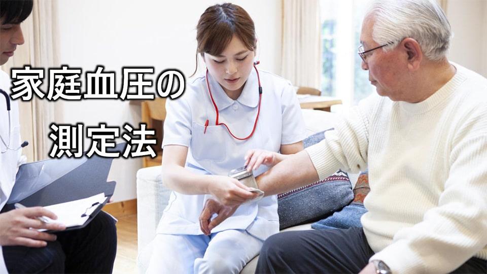 家庭血圧の測定方法