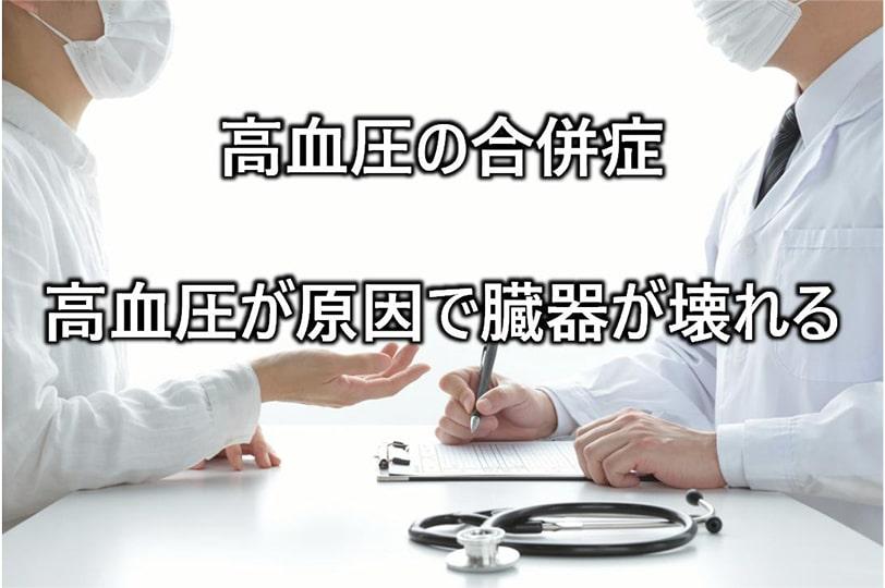 高血圧の合併症 高血圧が原因で臓器が壊れる