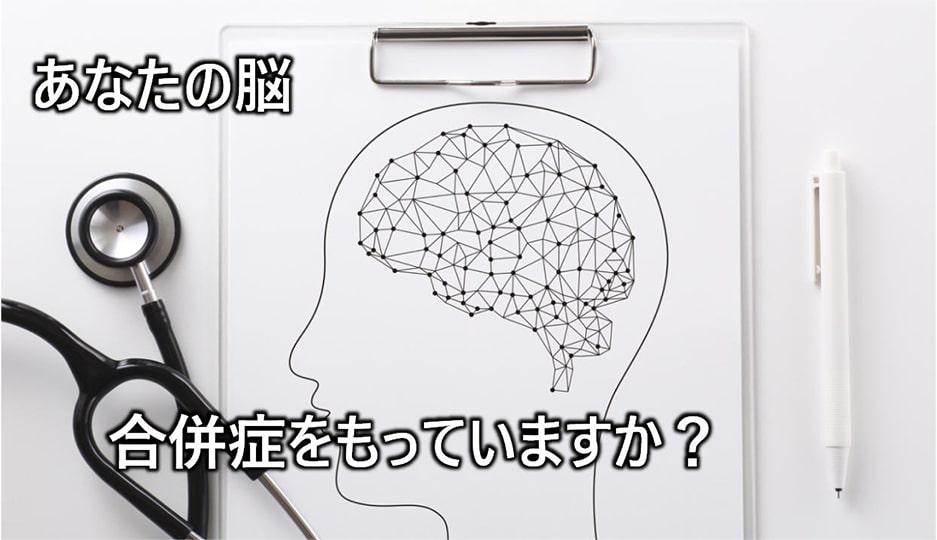 あなたの脳 合併症をもっていますか?