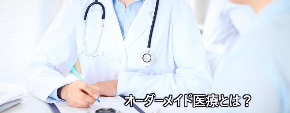 オーダーメイド医療とは?