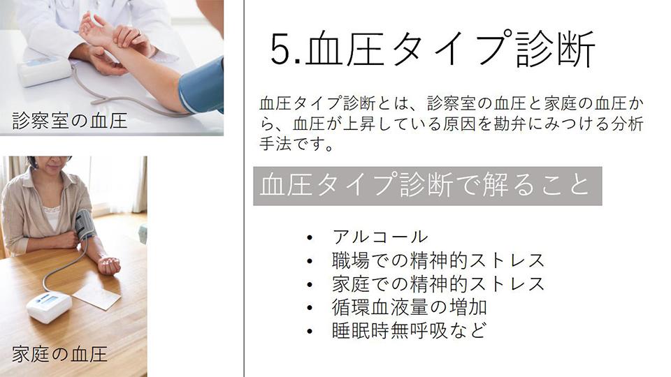 5.血圧タイプ診断