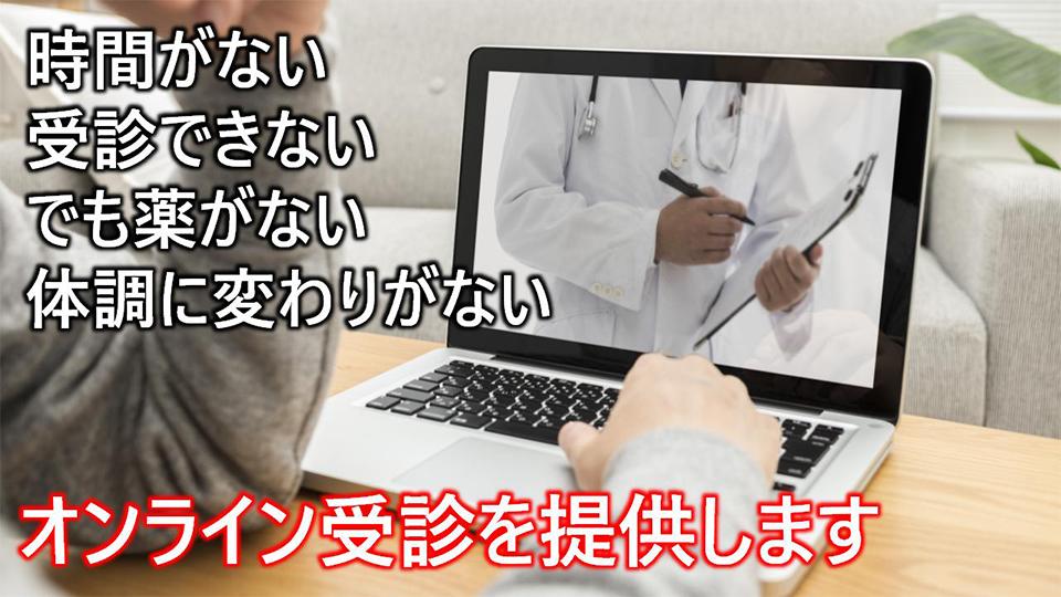 オンライン受診を提供します