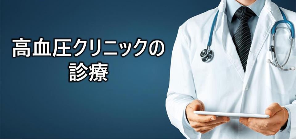 高血圧クリニックの診療
