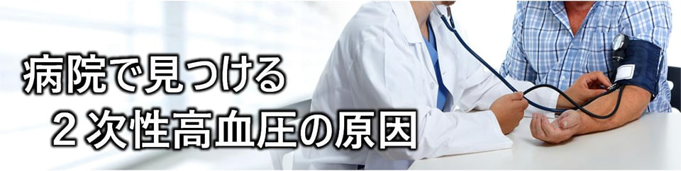 病院で見つける2次性高血圧の原因