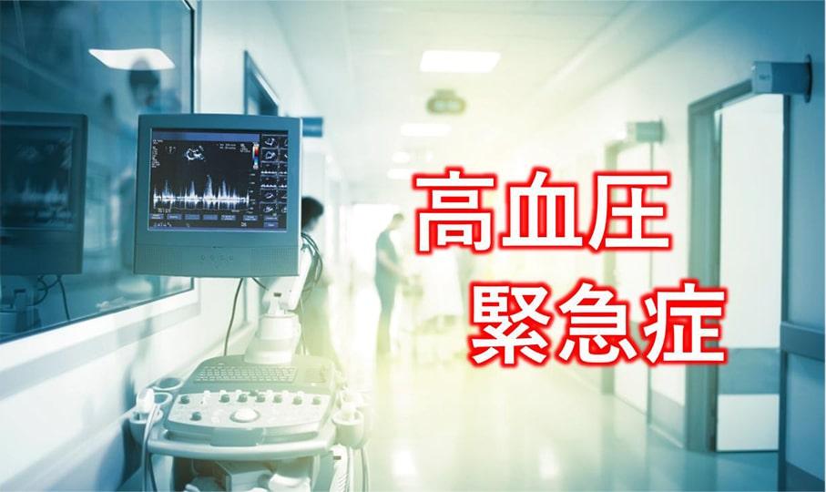 高血圧緊急症