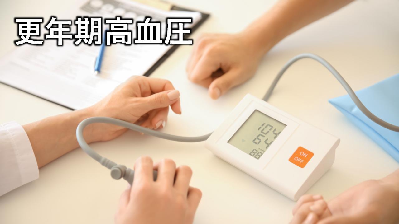更年期高血圧