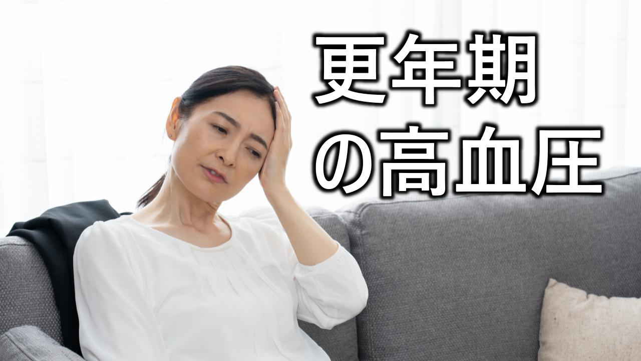 更年期の高血圧