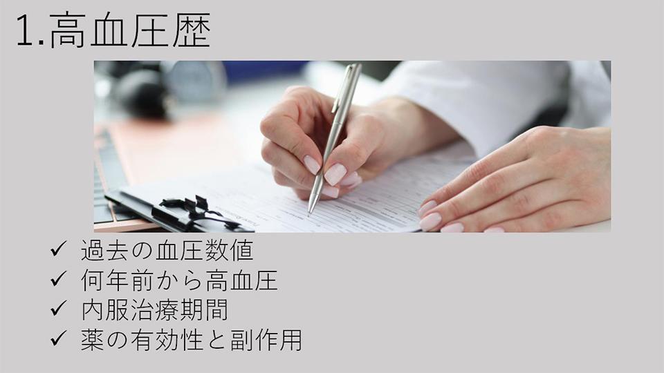 1.高血圧歴