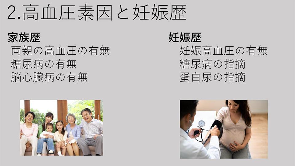 2.高血圧素因と妊娠歴