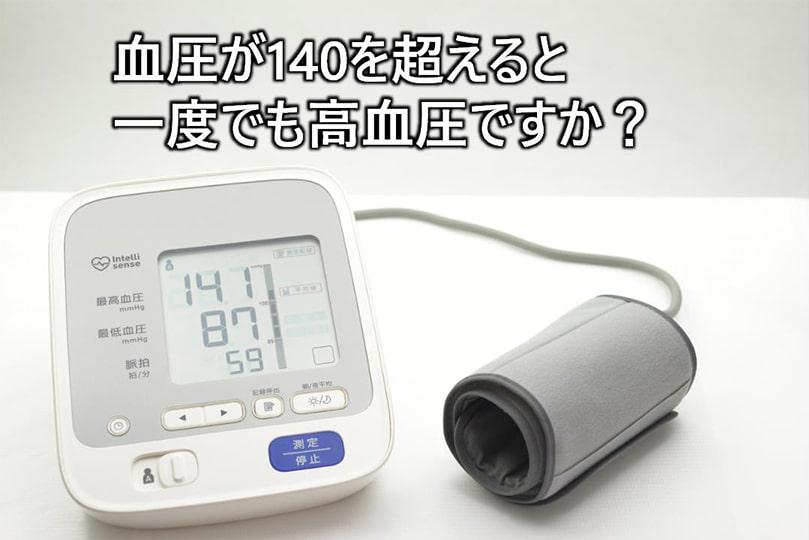 血圧が140を超えると